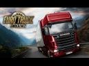 Euro Truck Simulator 2 Первые деньги 1