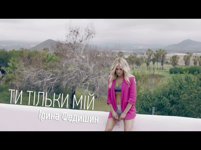 Ірина Федишин - Ти тільки мій (Official Audio) (27.11 відбудеться концерт у Києві Палац Україна)