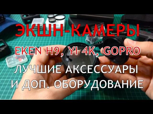 Лучшие аксессуары для action-камер Eken H9, Yi 4K, GoPro. Дополнительное оборудование для съемок