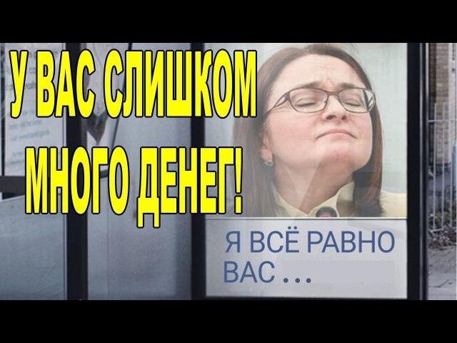 Набиуллина попала в Королевство кривых зеркал [20.02.2018]