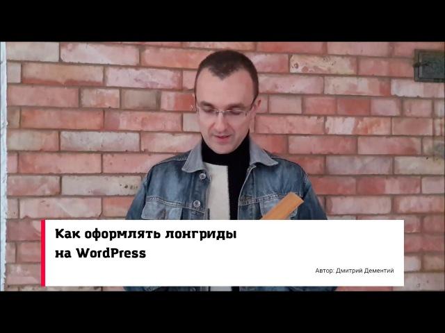 Как оформлять лонгриды на сайтах на WordPress видеоруководство