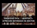 Киевская Русь форпост агрессии Ватикана на Восток Александр Пыжиков