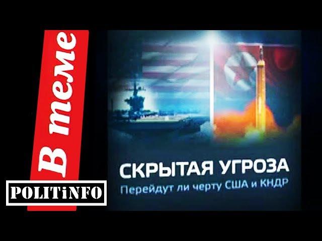 США против КНДР. Скрытая угроза