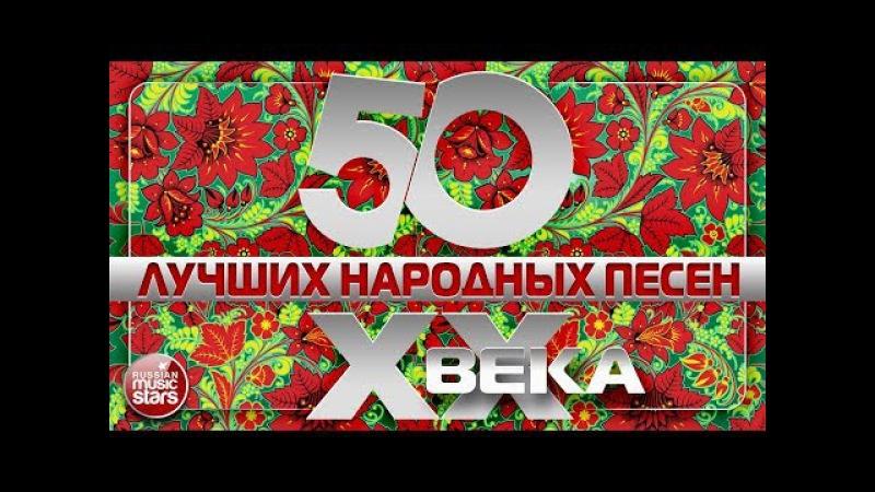 50 ЛУЧШИХ НАРОДНЫХ ПЕСЕН XX ВЕКА ❀ САМЫЕ ЛЮБИМЫЕ ХИТЫ ❀
