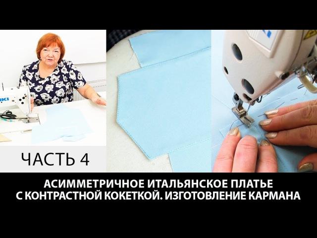 Как сшить карман с листочкой своими руками в асимметричном платье? Пошаговый мастер-класс. Часть 4.