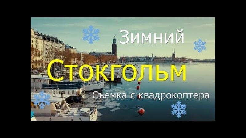 Фантастическая красота зимнего Стокгольма видео с квадрокоптера смотреть онлайн без регистрации
