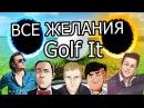 ВСЕ ЖЕЛАНИЯ В GOLF IT Hell Door, Kratos, Quantum, Fisher, Михакер