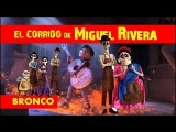 COCO ? El Corrido de Miguel Rivera (AUDIO-VIDEO Sincronizados MIRALO Y COMPARTE) Mi Amigo Bronco