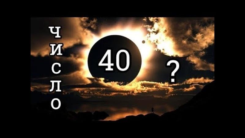Несчастливое число 40