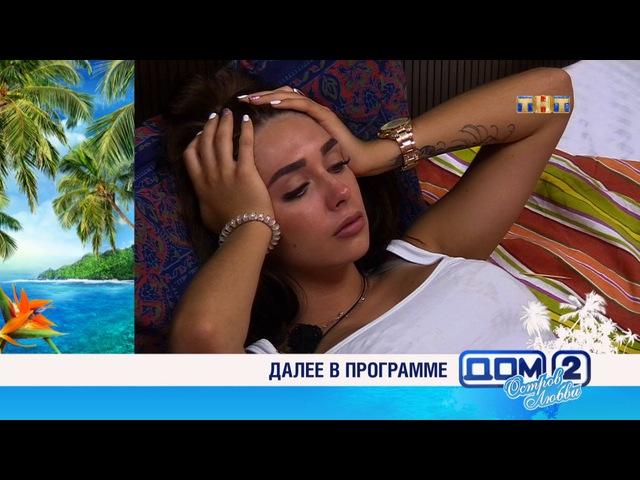 Программа Дом 2. Остров любви 1 сезон 382 выпуск — смотреть онлайн видео, бесплатно!
