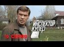 Инспектор Купер. 16 серия