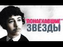 Откуда понаехали российские знаменитости ЗВЁЗДЫ ТОГДА И СЕЙЧАС