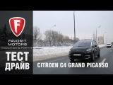 Citroen C4 Grand Picasso тест-драйв и видеообзор нового Ситроен С4 Гранд Пикассо 2017-2018