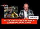Опергеймер Костюм из Half-Life, 4k, моды и другие отличия Final Fantasy XV на ПК Гоблин, Goblin, Дмитрий Пучков