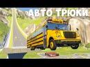 Испытание машин BeamNG Прыжки с трамплина Нива Иномарки БТР Монстр трак С высоты на...