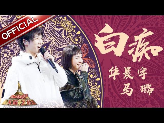 【单曲纯享】华晨宇 马璐《白痴》―《天籁之战2》第12期【东方卫视官方39