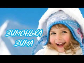 Зимонька-зима ⛄ Дитяча пісенька (Ukrainian)