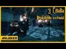 Прохождение игры Гарри Поттер и Дары смерти часть 2 Проблема охраны