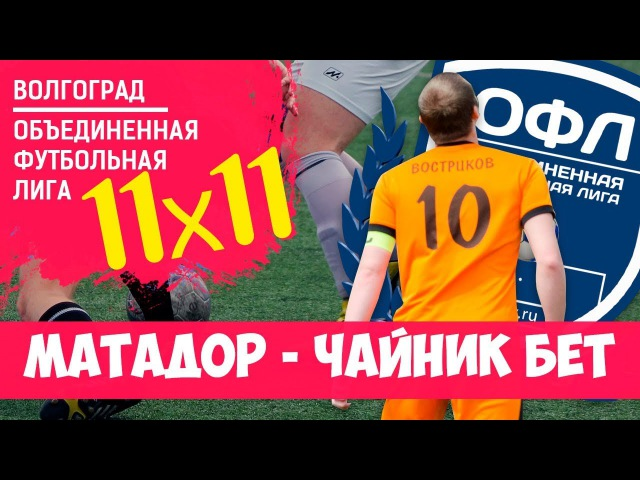 Матадор 0-2 Чайник Бет | Обзор | 11x11