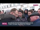На главу Волоколамского района напали местные жители