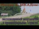 Россия за МКАДом: эксклюзивный менталитет, уникальный колорит...и провинциальные страсти.