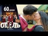 Отель Элеон -  18 серия 3 сезон - комедия HD