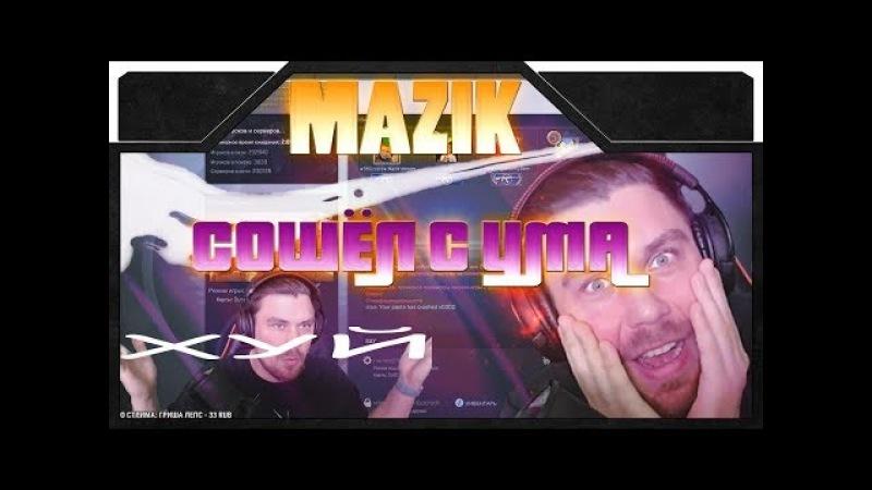 До*бался до MAZIKA/или как свести человека в дурку.
