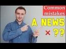 Исправляем ошибки NEWS