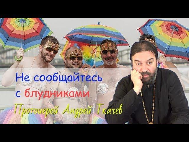 Не сообщайтесь с блудниками! Протоиерей Андрей Ткачёв