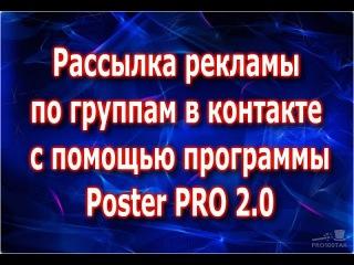 Рассылка рекламы по группам в контакте с помощью программы Poster PRO 2.0