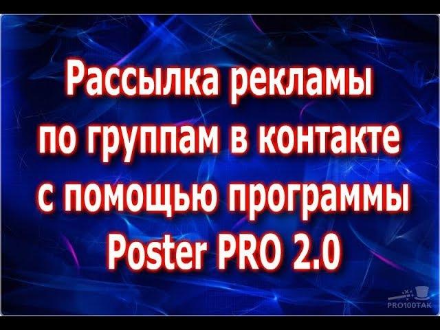 Рассылка рекламы по группам в контакте с помощью программы Poster PRO 2 0