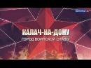 Документальный фильм Калач на Дону Город воинской славы