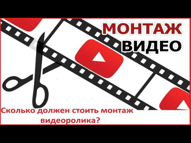 Монтаж видео для канала на YouTube .Сколько должен стоить монтаж видеоролика
