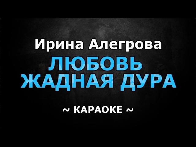 Ирина Аллегрова - Любовь жадная дура (Караоке)