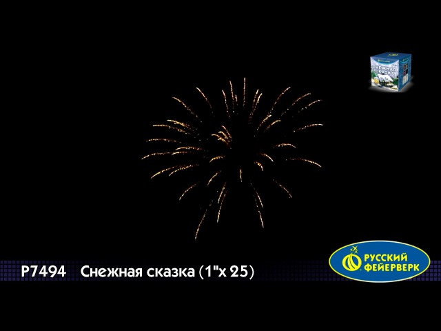 Батареи салютов P7494 Снежная сказка 1,0х25