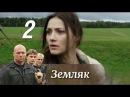 Земляк Шериф 2 серия 2013 Боевик @ Русские сериалы