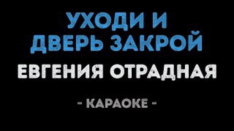 Евгения Отрадная - Уходи и дверь закрой (Караоке)