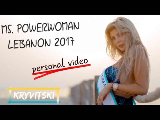 🔴 Cay - Ms. Power Woman Lebanon 2017 - personal video for present in TV show