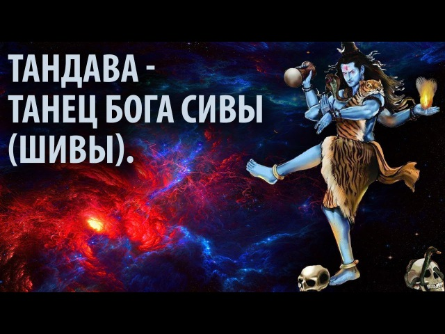 Тандава - танец Бога Сивы (Шивы).