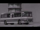 Автобус ЛАЗ для космонавтов 1978