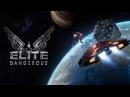 Elite Dangerous ps4 Гайд для новичков лучший старт часть №1