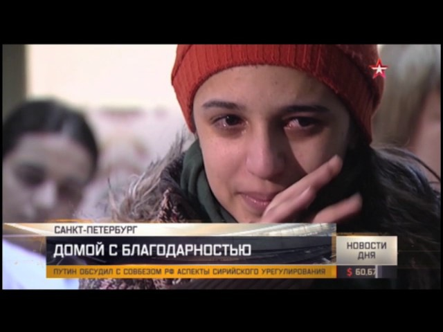 Сирийские дети после лечения в Санкт-Петербурге возвращаются домой