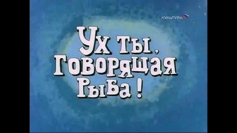 Мультфильм Ух ты говорящая рыба или добрый волшебник Ээх Арменфильм 1983