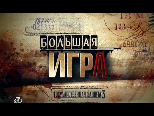 Государственная защита 3 сезон 13 серия