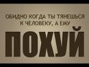 """Олег Ломовой """"ПОХУЙ"""""""