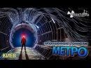 Почему забросили тоннели в киевском метро? Сталк с МШ. \ Why were Kiev metro tunnels abandoned