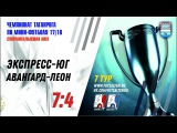 7 тур. Экспресс-Юг - Авангард-Леон 7-4 (СуперЛига/Высшая Лига 2017/2018)
