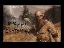 Мод на SKYRIM 2 На заклинание Проклятие Камня!!
