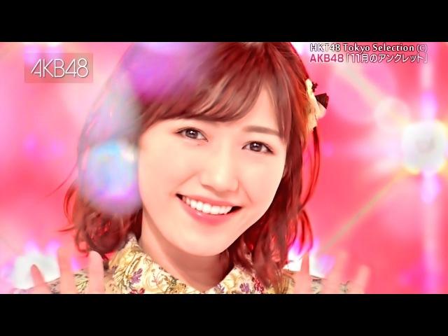 Full HD 60fps AKB48 11月のアンクレット <フルコーラス歌詞付> 2017 11 18 さようなら ま