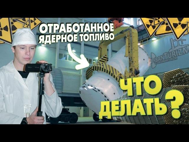 Что делают с отработанным ядерным топливом с АЭС ГХК What is done with spent nuclear fuel from NPP